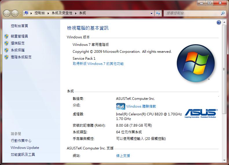 ASUS X501A筆記型電腦成功升級8G記憶體