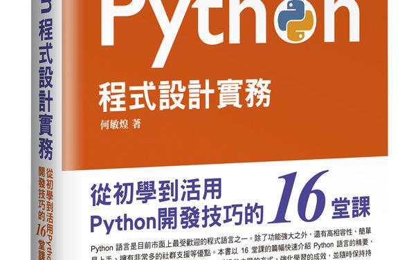 適合想要快速上手的Python新書上市囉