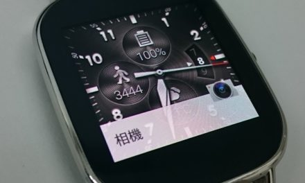 ASUS ZenWatch2 華碩智慧手錶使用心得