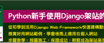 Django新書即將上市